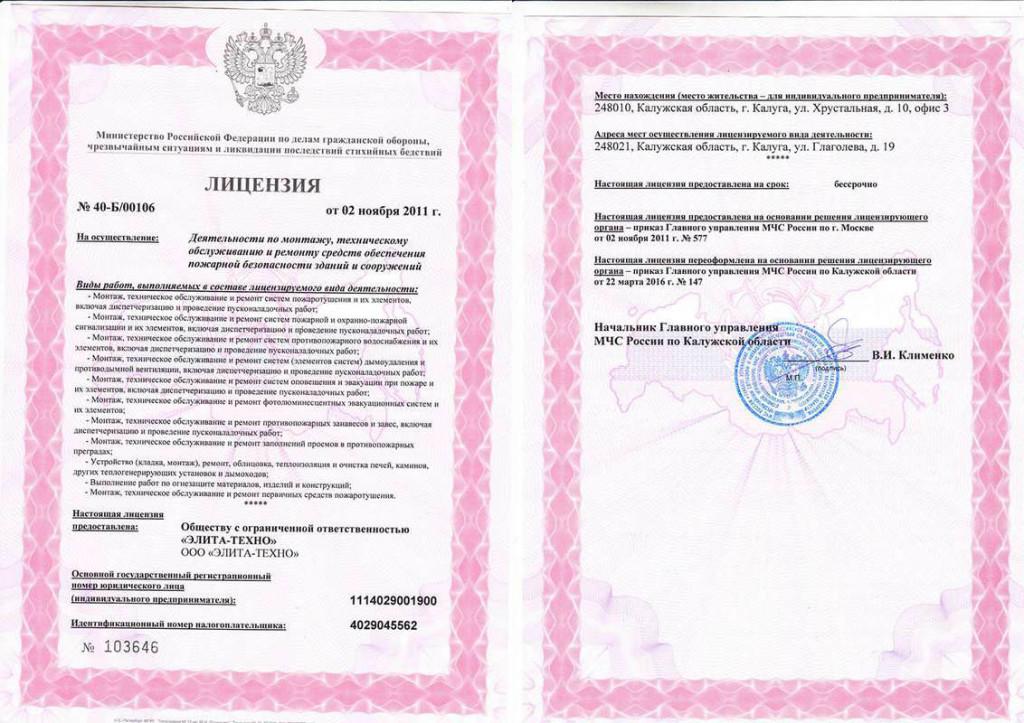 Лицензия на работы по пожарной безопасности | Элита-Техно